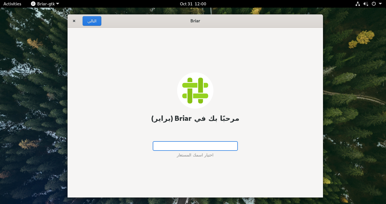 Briar GTK welcoming you in Arabic