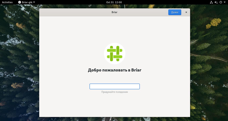 Briar GTK welcoming you in Russian