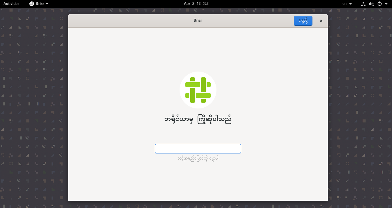 Briar GTK welcoming you in Burmese